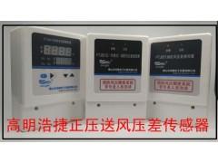 消防电梯风口泄压阀处于自动报警压差传感器