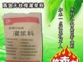 灌漿料 河北廠家直銷 價格從優  18103382732
