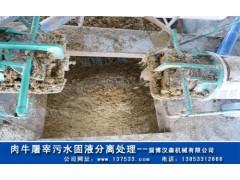 屠宰场污水处理机,屠宰废水过滤设备