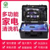 高利洁A18A加强蒸汽全能家电清洗机多功能家电清洗设备