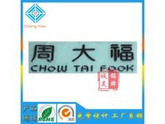 深圳廠商直銷 珠寶盒銘牌定做超薄金屬標貼加工鎳片電鑄標牌