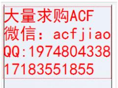 专业收购ACF,求购各种ACF