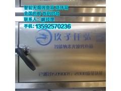 鄭州烤魚箱使用方法