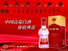 天津中北镇烟酒回收 中北镇回收名烟名酒