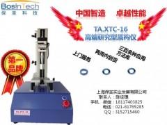 通用型質構儀(食品物性測試儀)TA.XTC-16