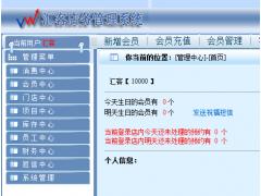 成都养生会馆管理软件 汇客店务系统 ?#38477;?#23433;装培训