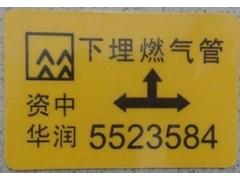 茂源 地埋式燃气管线标志牌 粘贴式燃气管线标志牌