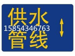 茂源 镶嵌式供水管线标志牌 地埋式燃气管线标志牌