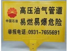 茂源 中石油管线标志牌 模压式玻璃钢标志牌 多种规格