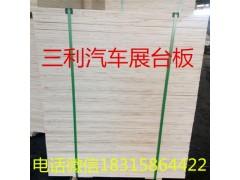 汽车展台板汽车展示用板承重强绿色环保宁津三利板材