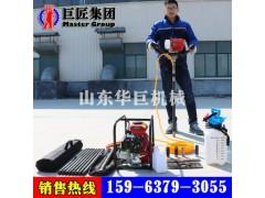 山东华夏巨匠厂家直销BXZ-1单人背包小型岩心取样钻机