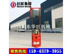 两相电轻便微型工程钻机QZ-1A华夏巨匠