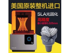 DLP光固化3D打印机可打印珠宝戒指首饰模型铸造广东深圳厂家