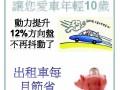sofun 節油器讓您愛車高速路節省30%以上 徵經銷商