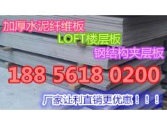 浙江杭州复式挑高层夹层地板2.5公分加厚水泥纤维板厂家!