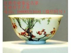 江西南昌专业鉴定古董古玩珐琅彩瓷器