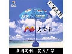 丰雨顺钦州广告太阳伞定制  礼品促销伞 休闲沙滩伞
