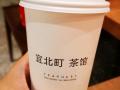 宜北町奶茶店加盟成本大概需要多少