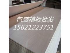 包装箱板包装箱多层板表面平整光滑耐腐蚀星冠木业