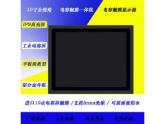 10寸工業觸摸顯示器電容屏多點觸控嵌入式高亮顯示器