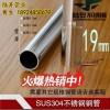 201/304/316不锈钢圆管价格