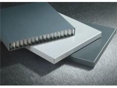 广州装饰材料之铝蜂窝板厂家