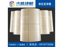 铝单板 幕墙铝单板 铝单板幕墙