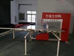 东莞万信EPS自动竖切机厂家直销|EPS立切机|直切机