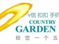上海碧桂园森林城市