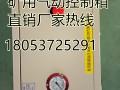 属于商家投标的QSK-25气控箱山东矿安QSK-15气控箱