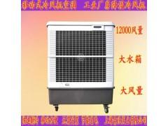 移動工業冷風機 環保空調 水冷風機MFC12000