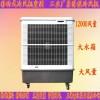移动工业冷风机 环保空调 水冷风机MFC12000