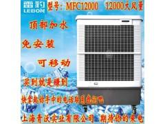 雷豹MFC12000可移動式冷風機 車間濕簾降溫空調