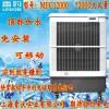 雷豹MFC12000可移动式冷风机 车间湿帘降温空调