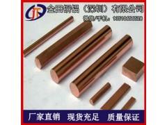廣東T1紫銅棒  C1100環保紅銅棒、C1200無氧銅棒材