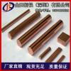 广东T1紫铜棒  C1100环保红铜棒、C1200无氧铜棒材