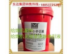 給煤機ub-2,UB-1,UB-3牽引液桶裝價格