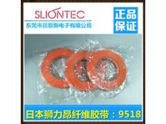 东莞供应日本狮力昂纤维胶带(橙色)9518