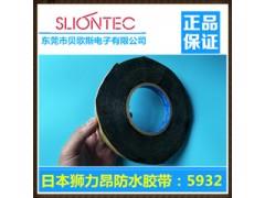 东莞正品销售SLIONTEC狮力昂5932防水胶带