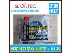 銷售日本獅力昂地毯雙面膠帶5320