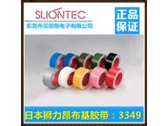 東莞優質進口布基膠帶銷售商松全電子SLIONTEC/3349