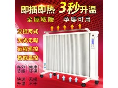 哈尔滨天肯牌TK1800碳纤维取暖器生产厂家批发价格