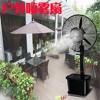工业喷雾电风扇车间空气循环商用机械摇头降温加水加湿