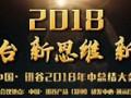 贺:中国·讯谷2018年中总结大会圆满成功