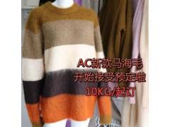 上海1/28支色纺马海毛 京为不刺肤马海毛毛衣纱线定制