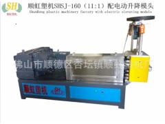 顺虹塑机SHSJ-160(11)单螺杆塑料造粒机