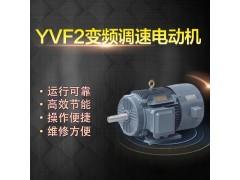 左力YVF2-90L-6電動機1.1KW左力變頻調速電動機