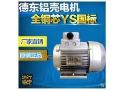 德东铝壳电机YS7132电机0.75KW三相异步电动机