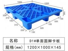 广西塑料托盘,广西托盘厂家,托盘栈板地台板垫仓板叉车板