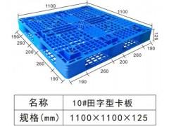 直供广西塑料卡板 网格田字塑料托盘 高强度仓库防潮板塑料托盘